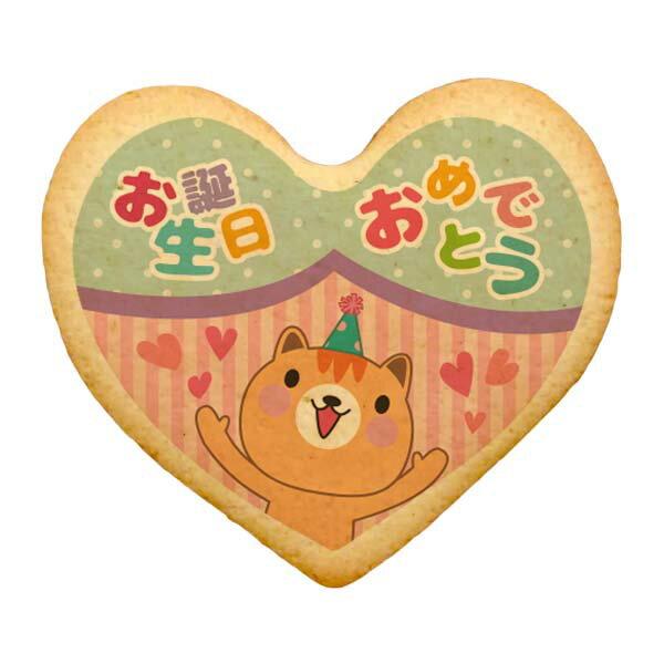 メッセージクッキー HAPPY BIRTHDAY TO YOU ハート ねこ