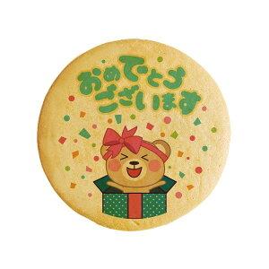 メッセージクッキーおめでとうございます8 お祝い・プチギフト