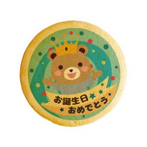 メッセージクッキーお誕生日おめでとう 男の子 クマ