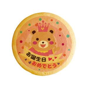 メッセージクッキーお誕生日おめでとう 女の子 クマ