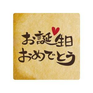 メッセージクッキーお誕生日おめでとう 筆字
