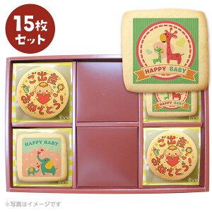 出産祝い お菓子 メッセージクッキーお得な15枚セット 箱入り お礼 個包装