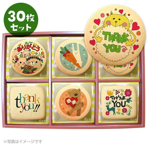 ありがとうメッセージクッキーお得な30枚セット(箱入り)お礼・プチギフト