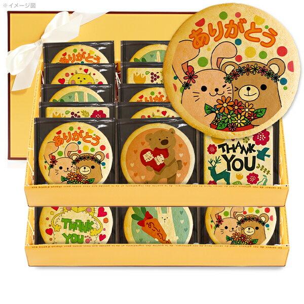 ありがとう プチギフト メッセージクッキーお得な45枚セット(箱入り)お礼