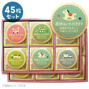 産休 お菓子 職場 あいさつに おもちゃB メッセージクッキー45枚セット 箱入り お礼 ギフト ショークッキー