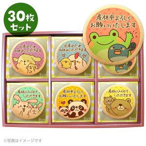 産休 お菓子 職場 あいさつに 動物の親子B メッセージクッキー30枚セット 箱入り お礼 ギフト ショークッキー