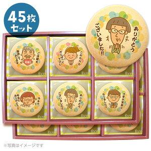 転勤 退職 お礼 お菓子 メッセージクッキー45枚セット 箱入り ご挨拶 ギフト 送料無料 個包装