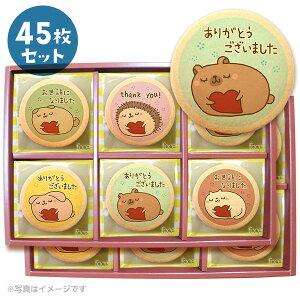 転勤 退職 お礼 お菓子 動物 ハート メッセージクッキー45枚セット 箱入り ご挨拶 ギフト 送料無料 個包装