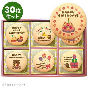誕生日 お菓子 メッセージクッキーお得な30枚セット 箱入り お礼 プチギフト 個包装