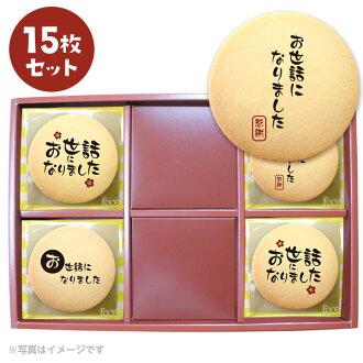 전근, 퇴직 인사말 (붓) ... 메시지 쿠키 15 개 세트 (박스) 답례 ・ 선물 사탕