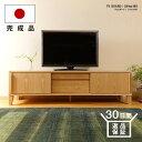 開梱設置無料 送料無料 大川家具 テレビボード 180cm 完成品 国産 木製 TV台 テレビボード TVボード 32インチ 42イン…
