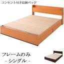 送料無料 ベッド シングル 収納付きベッド フレーム シングルベッド 収納 木製フレーム 棚 コンセント付き収納ベッド 【Ever】エヴァー フロアベッド ベット シングルサイズ 収納機能付ベッド 引
