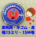 15mm b