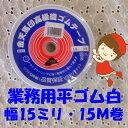 15mm w