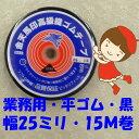 25mm b