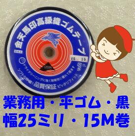【金天馬印・高級織ゴムテープ】【25ミリ幅・黒・15M巻】【職業用・業務用】【3cmゆうパケット送料¥250発送可能】