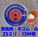 25mm w
