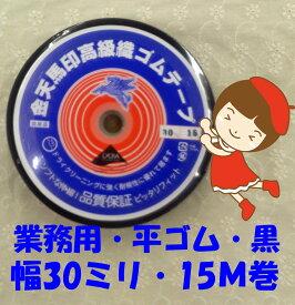 【金天馬印・高級織ゴムテープ】【30ミリ幅・黒・15M巻】【職業用・業務用】【3cmゆうパケット送料¥250発送可能】