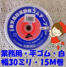 【金天馬印・高級織ゴムテープ】【30ミリ幅・白・15M巻】【職業用・業務用】【3cmゆうパケット送料¥250発送可能】