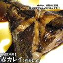 送料無料!特大2匹セット【スピード出荷】鳥取県産 赤カレイ 特大 2匹セット(合計1.5kg前後)【お刺身・唐揚げ・煮つけ…