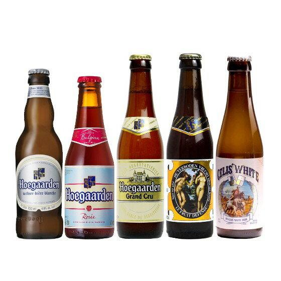 遅れてごめんね 父の日 ギフト クラフトビール ヒューガルデン 5種 飲み比べセット 5本 海外ビール ベルギー 送料無料 楽ギフ_のし