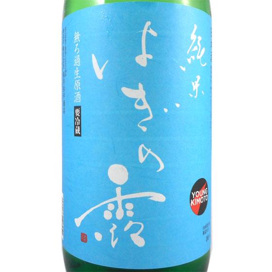 母の日 ギフト はぎの露 生もと 純米 無ろ過生原酒 1800ml 滋賀県 萩乃露酒造 日本酒 クール便 あす楽