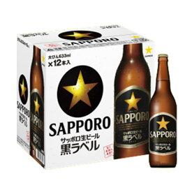 お酒 敬老の日 ギフト プレゼント サッポロ 生ビール 黒ラベル ギフトセット 633ml 12本 大瓶 BNK12 サッポロビール コンビニ受取対応商品 はこぽす対応商品