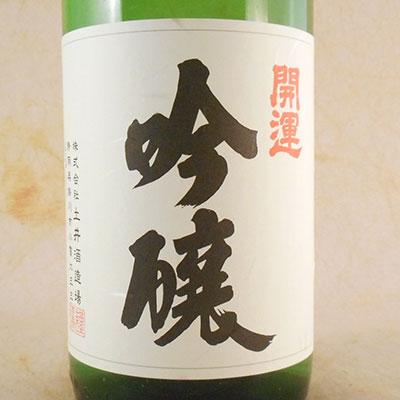 【お年賀 ギフト】開運(かいうん)吟醸 1800ml 静岡県 土井酒造場 日本酒 コンビニ受取対応商品