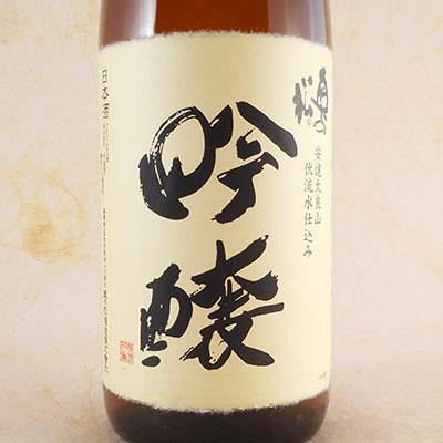 【お年賀 ギフト】奥の松 吟醸 1.8L 福島県 奥の松酒造 日本酒 コンビニ受取対応商品