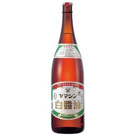 お歳暮 ギフト ヤマシン 白醤油 1.8L 瓶 コンビニ受取対応商品 しょうゆ 業務用 大容量 ラッキーシール対応