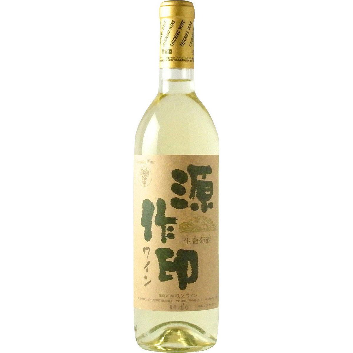 【お年賀 ギフト】源作印ワイン 白 720ml 埼玉県 秩父ワイン 赤ワイン コンビニ受取対応商品 ヴィンテージ管理しておりません、変わる場合があります