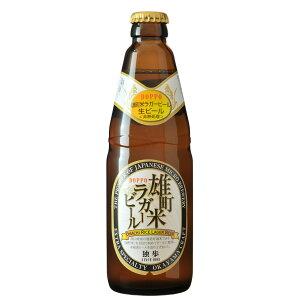お酒 お歳暮 ギフト 独歩 雄町米ラガー 330ml 24本 岡山県 宮下酒造 クラフトビール ケース販売 クール便 プレゼント