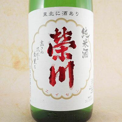 【お年賀 ギフト】栄川 純米 1.8L 福島県 榮川酒造 日本酒 コンビニ受取対応商品
