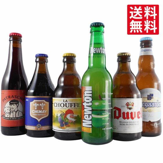 遅れてごめんね 父の日 ギフト はじめてのベルギービール6本セット パトラッシュ・シメイブルー・ラ・シュフ・ニュートン青りんご・モルトガットデュベル・ヒューガルデンホワイト送料無料 楽ギフ_のし コンビニ受取対応商品 飲み比べセット