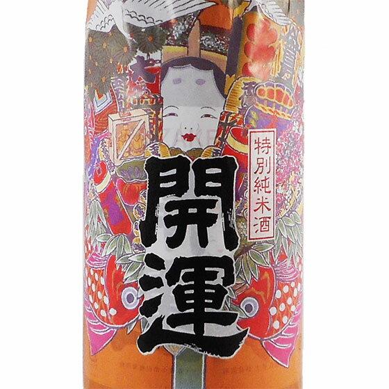 【お年賀 ギフト】開運(かいうん) 特別純米 祝酒 1800ml 静岡県 土井酒造場 日本酒 あす楽 コンビニ受取対応商品 はこぽす対応商品