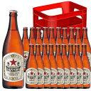 お酒 お中元 ギフト プレゼント サッポロ ラガービール 500ml 20本 中瓶 赤星 ケース販売 P箱 サッポロ ビール