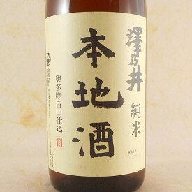 母の日 ギフト 澤乃井 純米 本地酒 1800mlコンビニ受取対応商品 プレゼント