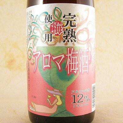 遅れてごめんね 父の日 ギフト 五代 アロマ梅酒 1800ml 鹿児島県 山元酒造 リキュール コンビニ受取対応商品