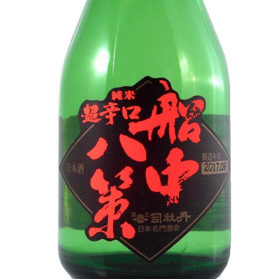 【お歳暮 ギフト】司牡丹 船中八策(せんちゅうはっさく) 純米 超辛口 300ml×20本ケース販売 高知県 司牡丹酒造 日本酒