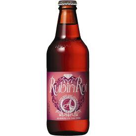 お酒 母の日 ギフト 赤坂ビール ルビンロート 330ml 24本 東京都 ホッピービバレッジ クラフトビール ケース販売 プレゼント