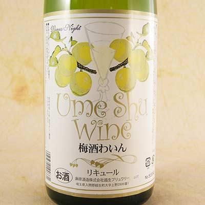 【お年賀 ギフト】奥武蔵 梅酒ワイン 白 1800ml 埼玉県 麻原酒造 梅酒 リキュール コンビニ受取対応商品 ヴィンテージ管理しておりません、変わる場合があります