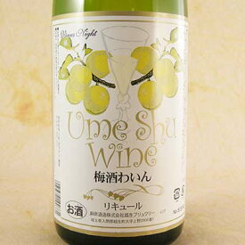 お酒 お歳暮 ギフト 奥武蔵 梅酒ワイン 白 1800ml 埼玉県 麻原酒造 梅酒 リキュール コンビニ受取対応商品 ヴィンテージ管理しておりません、変わる場合があります プレゼント