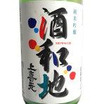 父の日ギフト上喜元じょうきげん純米吟醸酒和地しゅわっち生1800ml山形県酒田酒造日本酒あす楽クール便