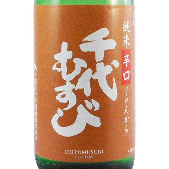 【お年賀 ギフト】千代むすび(ちよむすび) 純米辛口 じゅんから 1800ml 鳥取県 千代むすび酒造 日本酒 あす楽 コンビニ受取対応商品 はこぽす対応商品