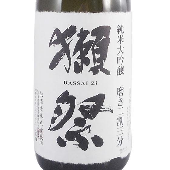 獺祭(だっさい) 純米大吟醸 磨き二割三分 1800ml 山口県 旭酒造 日本酒 コンビニ受取対応商品 23あす楽