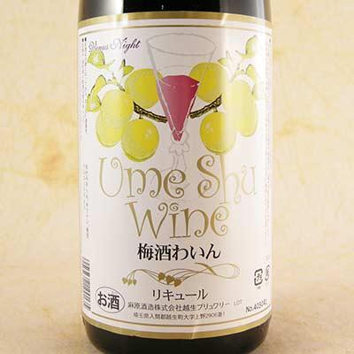 【お年賀 ギフト】奥武蔵 梅酒ワイン 赤 1800ml 埼玉県 麻原酒造 梅酒 リキュール コンビニ受取対応商品 ヴィンテージ管理しておりません、変わる場合があります