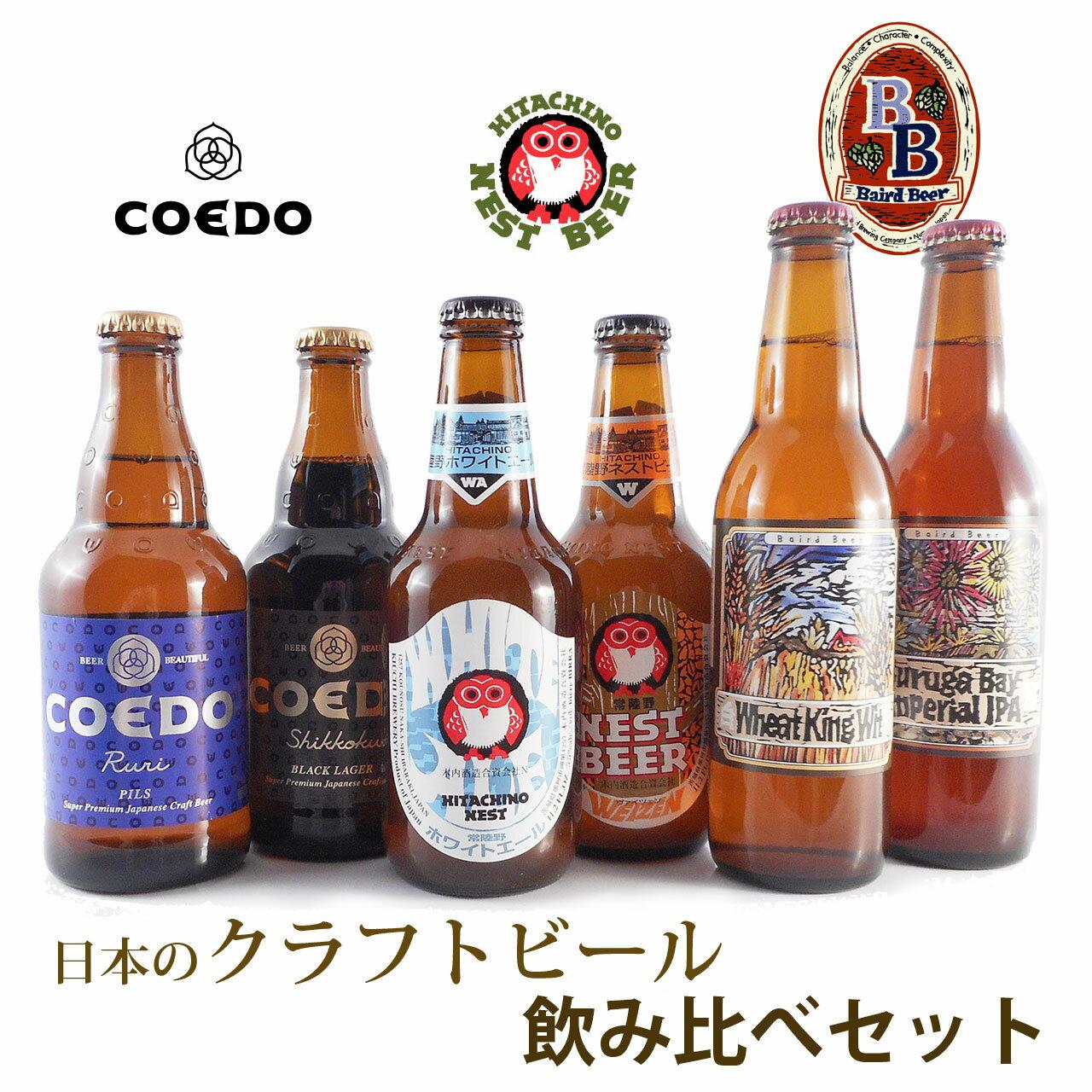 【ラッキーシール対応】バレンタイン ギフト 日本のクラフトビール 飲み比べセット コエドビール・常陸野ネスト・ベアードビール 6本 国産クラフトビール・地ビール 送料無料 楽ギフ_のし