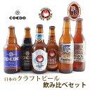 【エントリーでポイント5倍】【スーパーSALE10%OFF】お歳暮 ギフト日本のクラフトビール 飲み比べセット コエドビール・常陸野ネスト・ベアードビール 6本 国産クラフトビール・地ビール 送料無料 楽ギフ_のし クール便 ラッキーシール対応