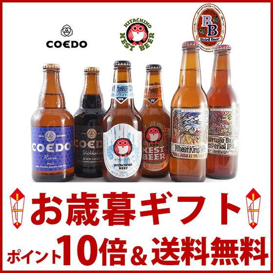 【お歳暮 ギフト ポイント10倍】日本のクラフトビール 飲み比べセット コエドビール・常陸野ネスト・ベアードビール 6本 国産クラフトビール・地ビール 送料無料 楽ギフ_のし