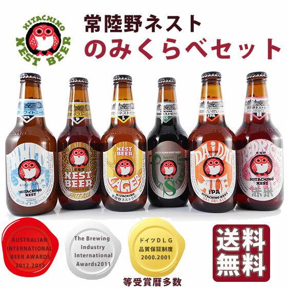 お中元 ギフト クラフトビール 飲み比べセット 常陸野ネストビール 6本セット 茨城県 木内酒造 ビール 国産クラフトビール・地ビール 送料無料 楽ギフ_のし